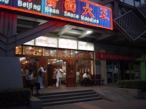 ジャージャー麺専門店