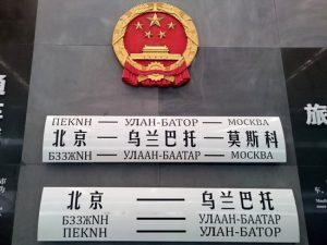 中国鉄道博物館